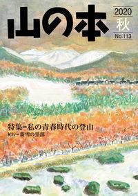 山の本 113号