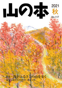 山の本 117号