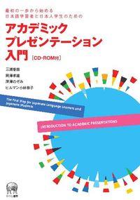 アカデミックプレゼンテーション入門―最初の一歩から始める日本語学習者と日本人学生のための