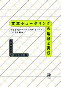 文章チュータリングの理念と実践 / 早稲田大学ライティング・センターでの取り組み