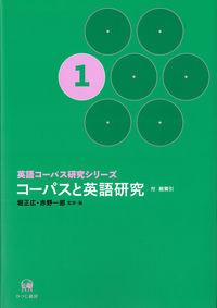 英語コーパス研究シリーズ