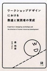 ワークショップデザインにおける熟達と実践者の育成