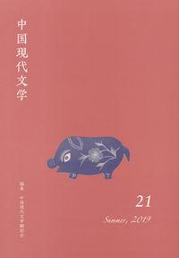 中国現代文学