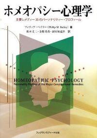 ホメオパシー心理学―主要レメディー35のパーソナリティー・プロフィール