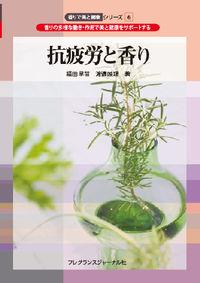 抗疲労と香り 香りの多様な働き・作用で美と健康をサポートする 香りで美と健康シリーズ