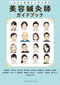 美容鍼灸師ガイドブック