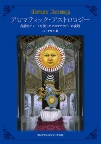 アロマティック・アストロロジー / 占星術チャートを使ったアロマテラピーの実践
