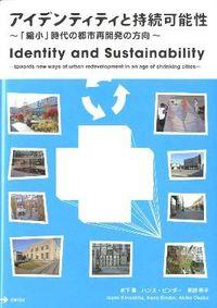 アイデンティティと持続可能性 / 「縮小」時代の都市再開発の方向