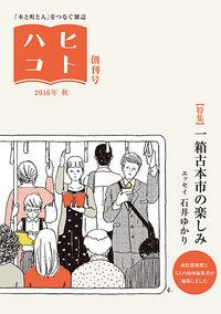 ヒトハコ 創刊号(2016年秋) / 「本と町と人」をつなぐ雑誌