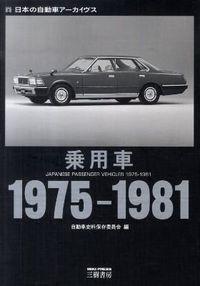 乗用車 1975ー1981 / 日本の自動車アーカイヴス