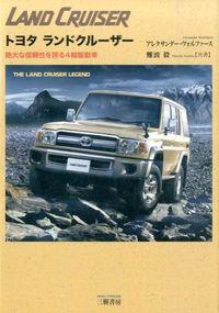 トヨタランドクルーザー / 絶大な信頼性を誇る4輪駆動車