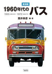 1960年代のバス 1955(昭和30年)-1972(昭和47年)