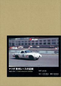 マツダ欧州レースの記録 特別限定版