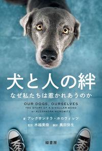 犬と人の絆 なぜ私たちは惹かれあうのか