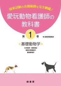 愛玩動物看護師の教科書 第1巻