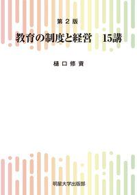 教育の制度と経営15講  第2版