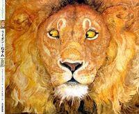ライオンとねずみ / イソップものがたり