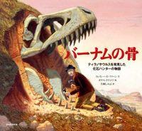 バーナムの骨 / ティラノサウルスを発見した化石ハンターの物語