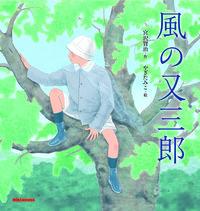 風の又三郎 ミキハウスの絵本