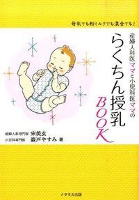 産婦人科医ママと小児科医ママのらくちん授乳BOOK / 母乳でも粉ミルクでも混合でも!