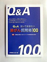 Q&A知っておきたい肺がん質問箱100