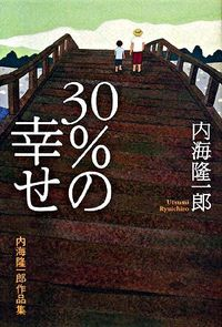 30%の幸せ / 内海隆一郎作品集