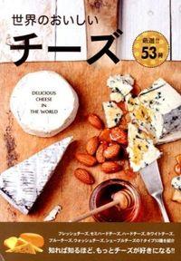 世界のおいしいチーズ / 厳選!!53種類