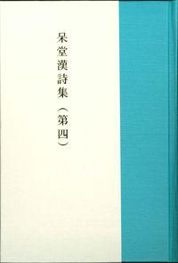 呆堂漢詩集(第四)