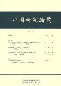 中国研究論叢 18