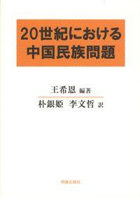 20世紀における中国民族問題