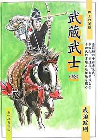 武蔵武士 続 / 郷土の英雄