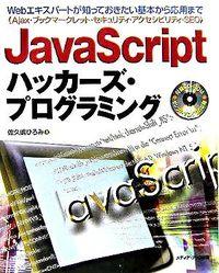 JavaScriptハッカーズ・プログラミング : Webエキスパートが知っておきたい基本から応用まで : Ajax・ブックマークレット・セキュリティ・アクセシビリティ・SEO