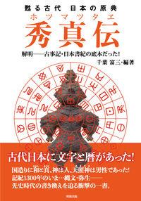 蘇る古代 日本の原点 秀真伝