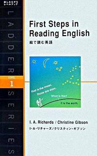 絵で読む英語