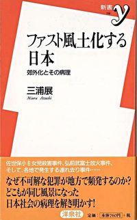 ファスト風土化する日本 / 郊外化とその病理