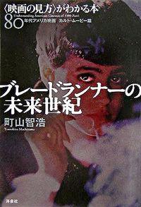 ブレードランナーの未来世紀 / 〈映画の見方〉がわかる本80年代アメリカ映画 カルト・ムービー篇