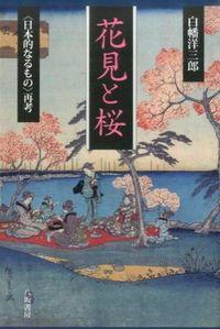 花見と桜 / 〈日本的なるもの〉再考