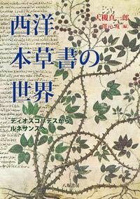 西洋本草書の世界──ディオスコリデスからルネサンスへ