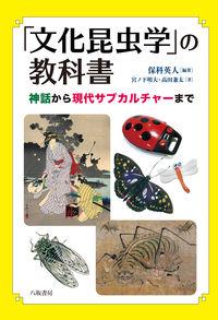 「文化昆虫学」の教科書:神話から現代サブカルチャーまで