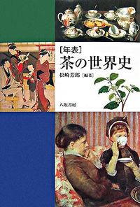 年表茶の世界史 新装版