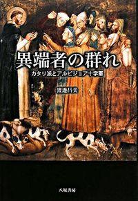 異端者の群れ : カタリ派とアルビジョア十字軍