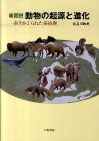 新図説動物の起源と進化 / 書きかえられた系統樹