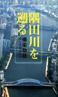 隅田川を遡る / 橋梁物語