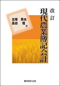 現代農業簿記会計 改訂
