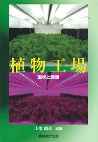 植物工場 / 現状と課題