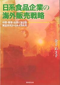 日系食品企業の海外販売戦略