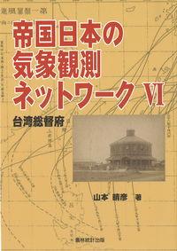 帝国日本の気象観測ネットワーク Ⅵ