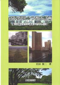 市民が出会う都市計画