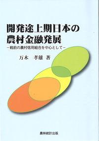 開発途上期日本の農村金融発展