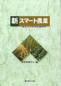 新スマート農業 進化する農業情報利用